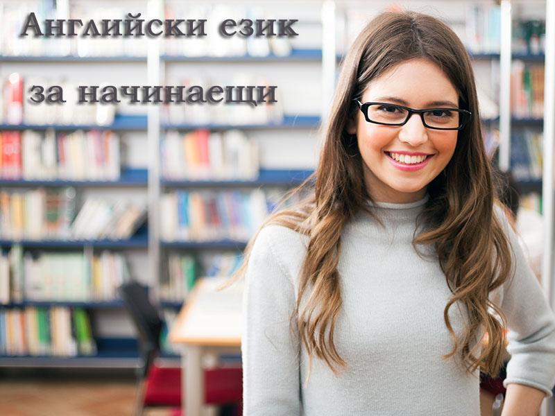 Английски език за начинаещи http://linguaclass-bg.com