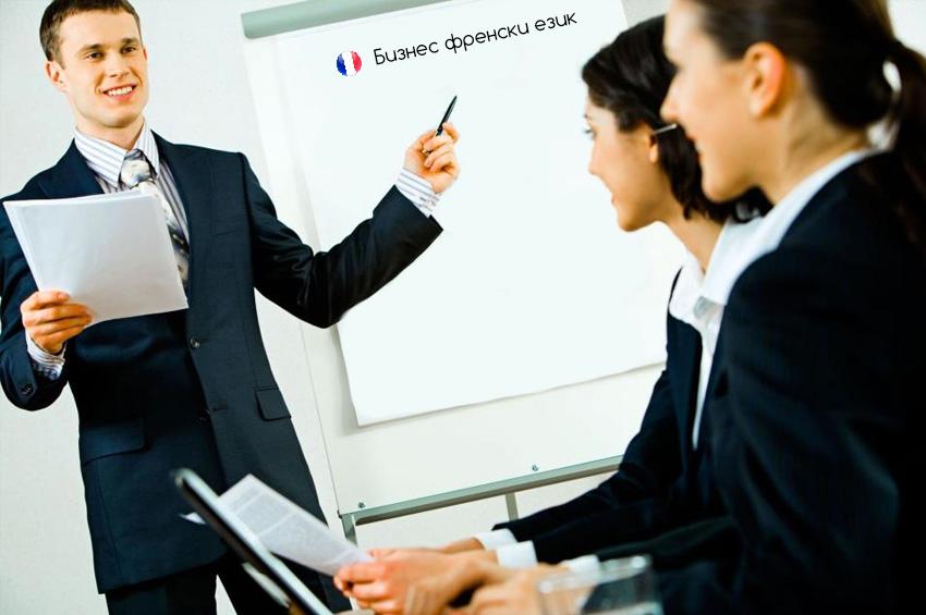Бизнес френски език http://linguaclass-bg.com