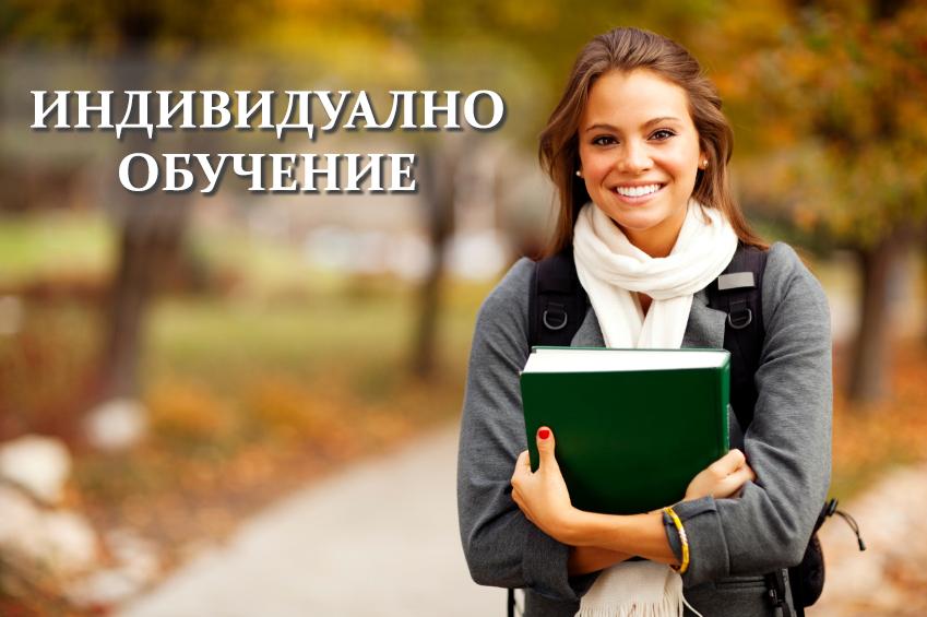 Индивидуално обучение, лингваклас, Lingvaklas, lingvaclas, lingwaclas, lingvaclass