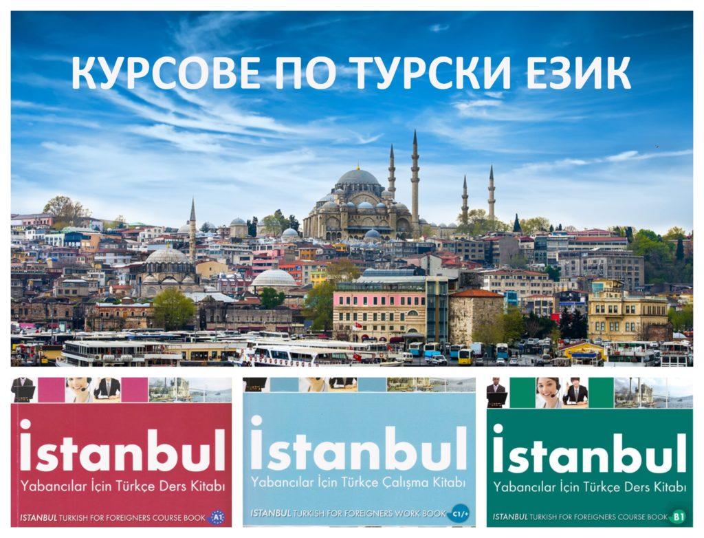 Курсове по турски език