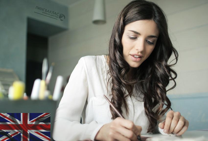 Индивидуални уроципо английски език